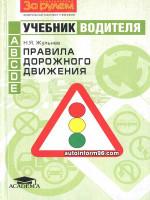 Учебник водителя (Все категории) Правила дорожного движения За Рулем