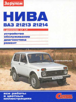 Лада (Ваз) 21213 Нива / 21214i Нива (Lada 4х4 (VAZ) 21213 / 21214i). Руководство по ремонту в цветных фотографиях. Модели с 1994 года выпуска, оборудованные бензиновыми двигателями