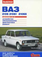 Лада (Ваз) 2106 / 21061 (Lada (VAZ) 2106 / 21061). Руководство по ремонту в цветных фотографиях. Модели с 1976 по 2006 год выпуска, оборудованные бензиновыми двигателями