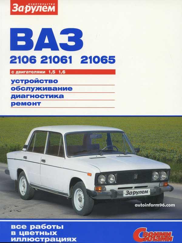 книга по ремонту автомобиля ваз 2106