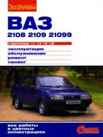 Лада (Ваз) 2108 / 2109 / 21099 (Lada (VAZ) 2108 / 2109 / 21099). Руководство по ремонту в цветных фотографиях, тюнинг, инструкция по эксплуатации. Модели с 1984 по 2004 год выпуска, оборудованные бензиновыми двигателями