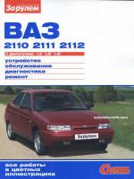 Лада (Ваз) 2110 / 2111 / 2112 (Lada (VAZ) 2110 / 2111 / 2112). Руководство по ремонту. Модели с 1996 года выпуска, оборудованные бензиновыми двигателями