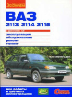 Лада (Ваз) 2113 / 2114 / 2115 (Lada (VAZ) 2113 / 2114 / 2115). Руководство по ремонту в цветных фотографиях, тюнинг, инструкция по эксплуатации. Модели с 1997 года выпуска, оборудованные бензиновыми двигателями