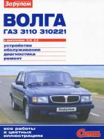 ГАЗ 3110 Волга / 310221 Волга (GAZ 3110 / 310221). Руководство по ремонту в цветных фотографиях, инструкция по эксплуатации. Модели с 1981 года выпуска, оборудованные бензиновыми двигателями