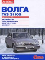 ГАЗ 31105 Волга (GAZ 31105). Руководство по ремонту в цветных фотографиях, инструкция по эксплуатации. Модели с 2004 года выпуска, оборудованные бензиновыми двигателями