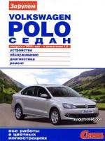 VW Polo Sedan (Фольксваген Поло Седан). Руководство по ремонту в цветных фотографиях, инструкция по эксплуатации. Модели с 2010 года выпуска, оборудованные бензиновыми двигателями.