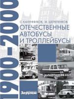 Отечественные автобусы и троллейбусы