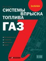 Системы впрыска топлива автомобилей ГАЗ. Устройство, руководство по ремонту