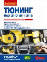 Тюнинг ВАЗ 2110 / 2111 / 2112. Иллюстрированное руководство