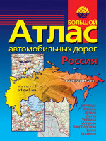 Большой атлас автомобильных дорог России, СНГ и Прибалтики 2012.