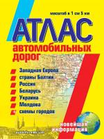 Атлас автомобильных дорог Западной Европы, России, СНГ и Балтии 2012.