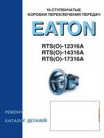Коробки передач Eaton RTS(O) 12316A / 14316A / 17316A. Руководство по ремонту и диагностики, устройство и принцип работы