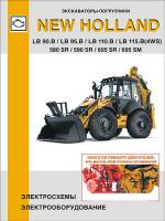 Экскаватор-погрузчик New Holland моделей LB 90.B / LB 95.B / LB 110.B / LB 115.B (4WS) / 580 SR / 590 SR / 695 SR / 695 SM. Электрооборудование и электрические схемы. Модели, оборудованные дизельными двигателями
