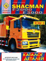 Каталог деталей и сборочных единиц грузовых автомобилей Shacman F2000 / F3000. (Том 2)