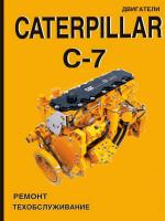 Двигатели Caterpillar C-7 (Катерпиллар Ц 7) . Устройство, руководство по ремонту, техническое обслуживание, инструкция по эксплуатации