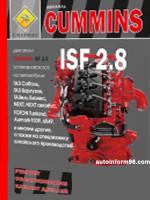 Двигатели Cummins ISF 2.8 (Камминз ИСФ 2.8). Руководство по ремонту, техническое обслуживание, каталог деталей