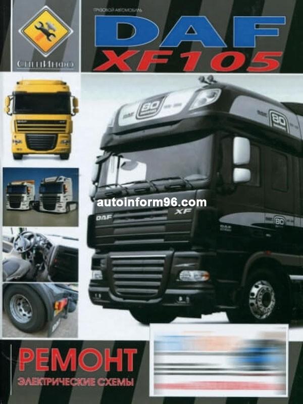 Руководство по эксплуатации daf xf 105.460
