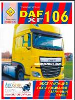 DAF XF106 (Даф ХФ 106). Руководство по эксплуатации и техническому обслуживанию. Аварийный ремонт. Модели с дизельными двигателями