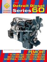 Двигатели Detroit Diesel Series 60 (Детройт Дизель серии 60). Руководство по ремонту, техническое обслуживание, каталог деталей
