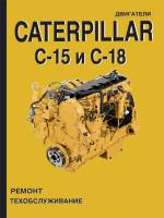 Двигатели Caterpillar C-15 / 18 (Катерпиллар Ц 15 / 18) . Устройство, руководство по ремонту, техническое обслуживание, инструкция по эксплуатации