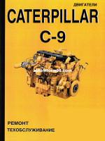 Двигатели Caterpillar C-9 (Катерпиллар Ц 9) . Устройство, руководство по ремонту, техническое обслуживание, инструкция по эксплуатации