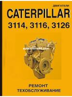 Двигатели Caterpillar 3114 / 3116 / 3126 (Катерпиллар 3114 / 3116 / 3126). Устройство, руководство по ремонту, техническое обслуживание, инструкция по эксплуатации