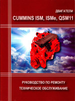 Двигатели CUMMINS ISM / ISMe / QSM11 (Камминз ИСМ / ИСМе / КюСМ11). Руководство по ремонту, техническое обслуживание