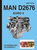 Двигатели MAN D2676 Euro 5 (МАН Д2676 ЕВРО 5). Устройство, руководство по ремонту, техническое обслуживание, инструкция по эксплуатации