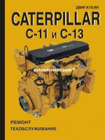 Двигатели Caterpillar C-11 / 13 (Катерпиллар Ц 11 / 13) . Устройство, руководство по ремонту, техническое обслуживание, инструкция по эксплуатации
