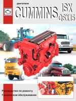 Двигатели CUMMINS ISX / QSX15 (Камминз АйСИкс /  КюСИкс15). Руководство по ремонту, техническое обслуживание