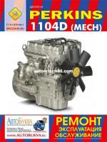 Двигатели Perkins 1104D Mech (Перкинс 1104Д Меч). Устройство, руководство по ремонту, техническое обслуживание, инструкция по эксплуатации