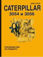 Двигатели Caterpillar 3054 / 3056 (Катерпиллар 3054 / 3056). Устройство, руководство по ремонту, техническое обслуживание, инструкция по эксплуатации