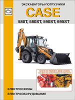 Экскаватор-погрузчик Case моделей 580T / 580ST / 590ST / 695ST. Электрооборудование и электрические схемы. Модели, оборудованные дизельными двигателями