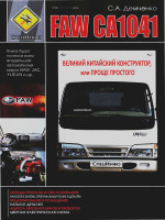 FAW CA1041 (Фав Си-Эй 1041). Руководство по ремонту, инструкция по эксплуатации. Модели, оборудованные дизельными двигателями