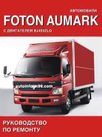 FOTON Aumark (Фотон Аумарк). Руководство по ремонту, инструкция по эксплуатации и техническое обслуживание. Модели, оборудованные дизельными двигателями