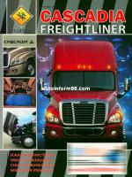 Freightliner Cascadia (Фредлайнер Каскадия). Инструкция по эксплуатации, техническое обслуживание. Модели, оборудованные дизельными двигателями