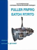 Коробки передач EATON RT / RTO, FULLER FR / FRO. Руководство по ремонту и диагностики, устройство и принцип работы, каталог деталей