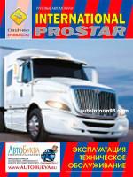 International Prostar (Интернационал Простар). Руководство по эксплуатации, техническое обслуживание. Модели, оборудованные дизельными двигателями