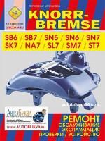Тормозные механизмы KNORR-BREMSE SB6 / SB7 / SN5 / SN6 / SN7 / NA7 / SL7 / SM7 / ST7. Руководство по ремонту и диагностики, устройство и принцип работы, каталог деталей