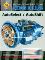 Коробки передач Eaton Fuller AutoSelect / AutoShift. Руководство по ремонту и диагностике, устройство и принципе работы, каталог деталей
