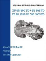 Коробки передач ZF 6 S 800 TD / 6 S 805 TD / 6 S 1000 TO / 6 S 1005. Руководство по ремонту и диагностики, устройство и принцип работы. Каталог деталей
