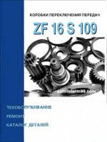 Коробки передач ZF 16 S 109. Руководство по ремонту и диагностике, устройство и принципе работы, каталог деталей