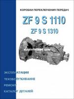 Коробки передач ZF 9 S 1110 / ZF 9 S 1310. Руководство по ремонту и диагностике, устройство и принципе работы, каталог деталей