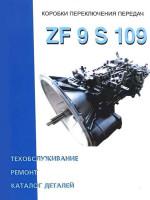 Коробки передач ZF 9 S 109. Руководство по ремонту и диагностике, устройство и принципе работы, каталог деталей