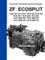 Коробки передач ZF EcoSplit 16S151 / 16S181 / 16S251 / 16S1820. Руководство по ремонту и диагностике, устройство и принципе работы, каталог деталей