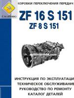 Коробки передач ZF 16 S 151 / ZF 8 S 151. Руководство по ремонту и диагностики, устройство и принцип работы, каталог деталей