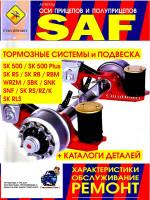 Оси прицепов и полуприцепов SAF серии SK500 / SK500 Plus / SK RS / SK RB / RBM / WRZM, тормозные системы, подвеска. Руководство по ремонту, каталог деталей.