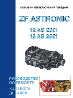 Коробки передач ZF ASTRONIC 12 AS 2301 DD / 16 AS 2601 DD/OD. Руководство по ремонту и диагностике, устройство и принципе работы, каталог деталей