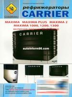Рефрижераторы CARRIER MAXIMA. Руководство по ремонту, инструкция по эксплуатации.
