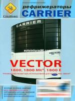 Рефрижераторы CARRIER VECTOR. Руководство по ремонту, инструкция по эксплуатации.